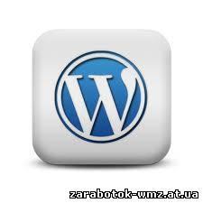 Система управления сайтов Wordpress
