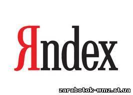 Обновления в поисковой системе Яндекс