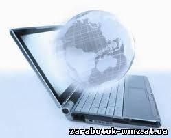Работа школьникам в сети