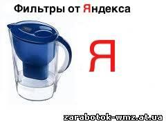 Текстовые фильтры Яндекса