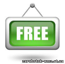 Бесплатное создание сайта