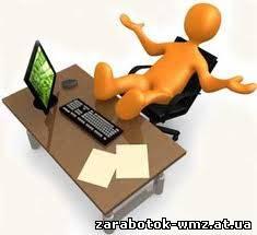 Достоинства и недостатки работы в интернете