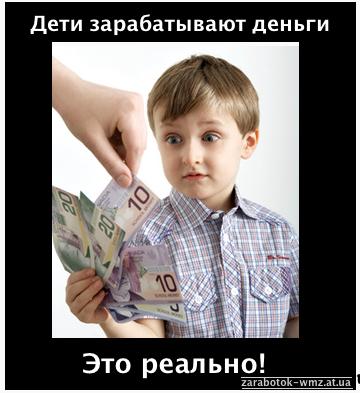 Как ребёнку заработать в интернете