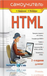 Скачать самоучитель HTML