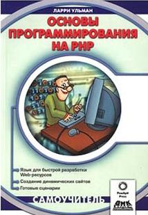 Скачать основы программирования на РНР