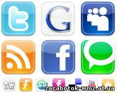 Влияние социальных сетей на продвижение сайта