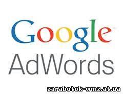 Преимущества сервиса Google AdWords