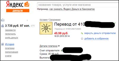 Игра в онлайн-казино и Яндекс-деньги