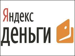 Интернет-деньги – Яндекс.Деньги