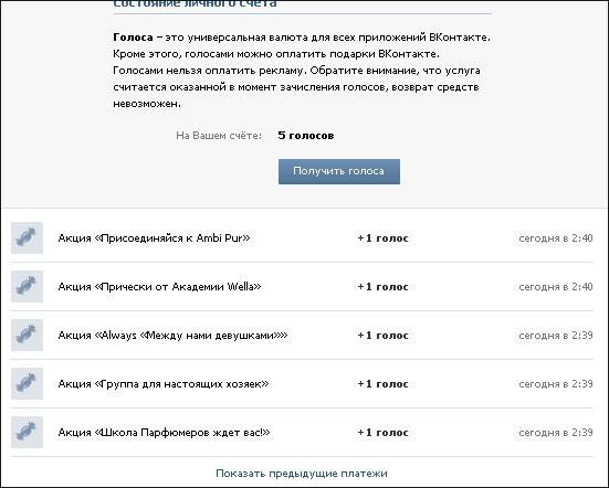Как получить голоса вконтакте бесплатно без программ и смс