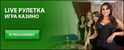 Онлайн казино с Live рулеткой